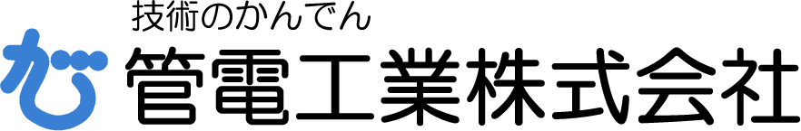 管電工業株式会社